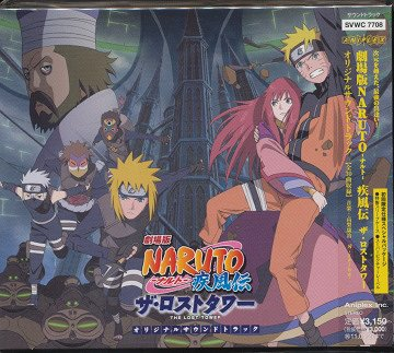 Naruto Shippuuden Movie 4 OST /Наруто фильм 7 OST/ Naruto Movie 7